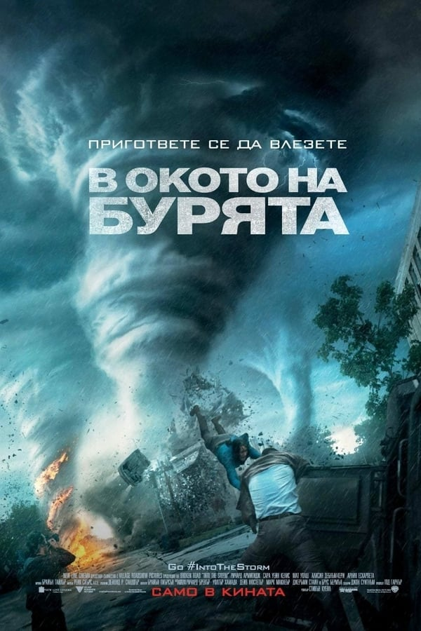 В окото на бурята