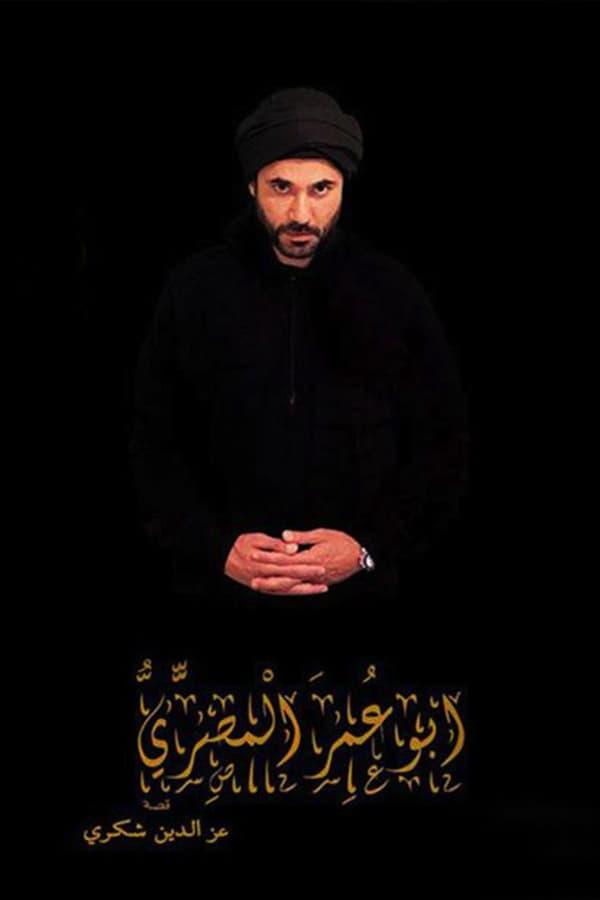 ابو عمر المصري