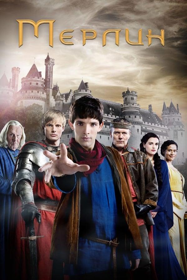 მერლინი სეზონი 5 Merlin Season 5
