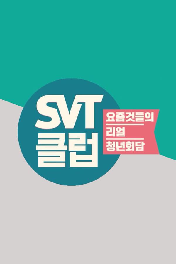 SVT클럽