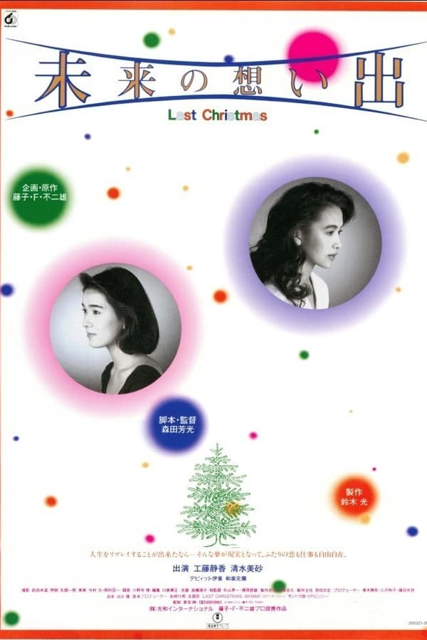 Mirai no Omoide: Last Christmas