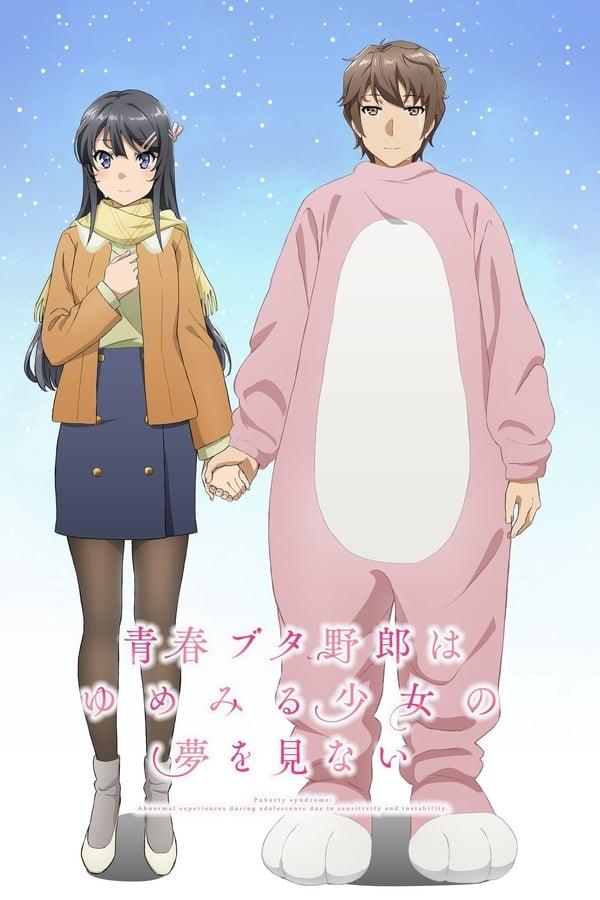 青ブタ映画無料視聴