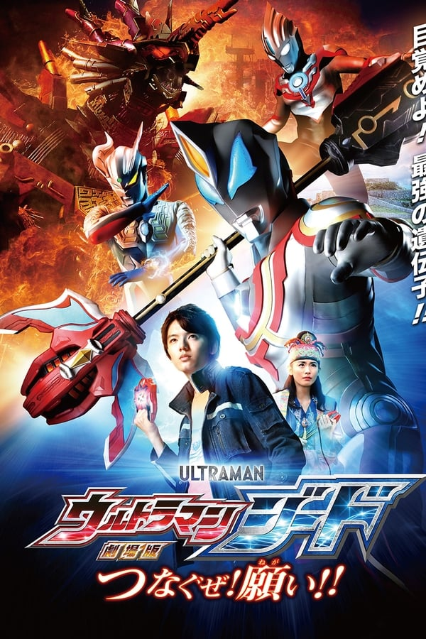 Assistir Ultraman Geed the Movie: Connect! The Wishes!! Online