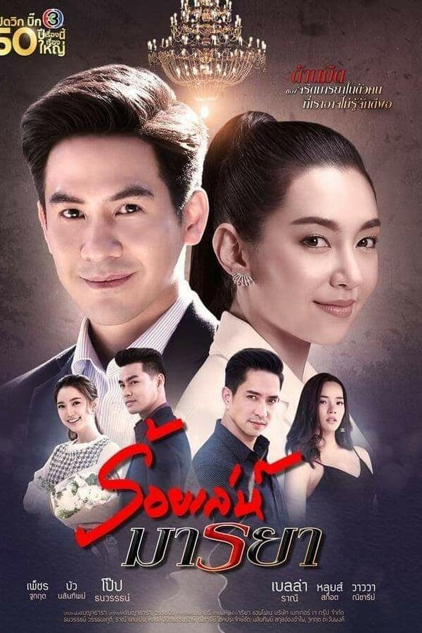 Deceitful Love Season 1 Complete