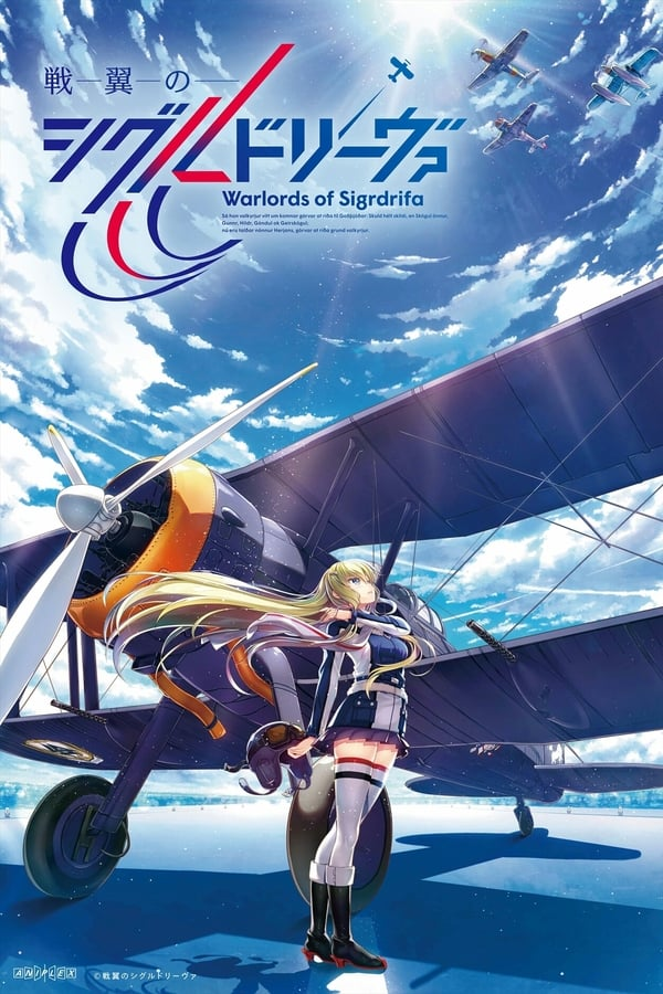 Senyoku No Sigrdrifa Online