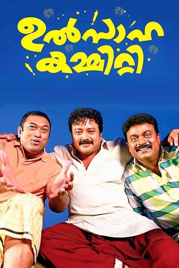 Ulsaha Committee (Malayalam)