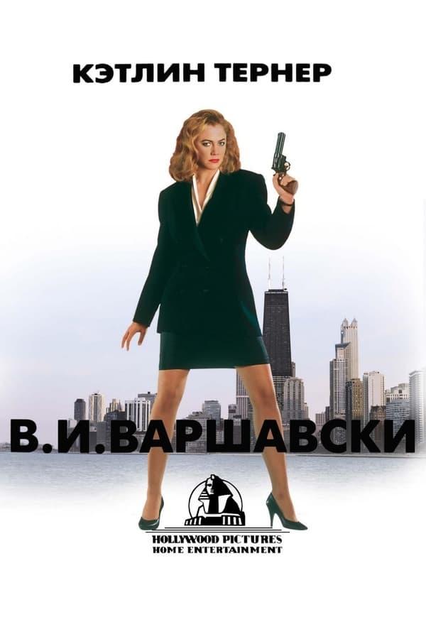 Детектив Варшавски 1991 - Алексей Михалёв