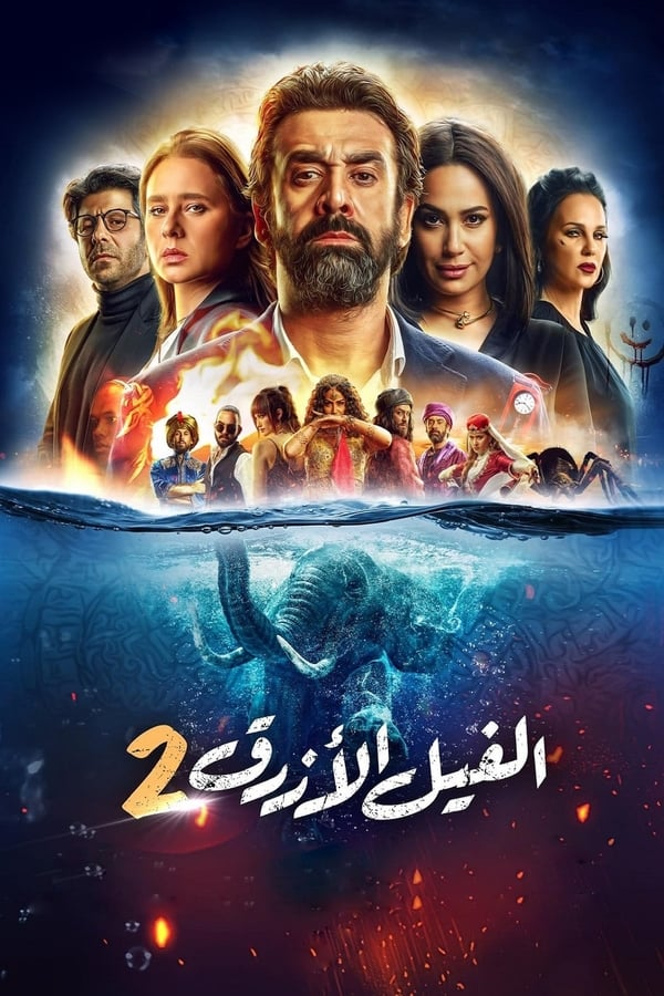 The Blue Elephant 2 2019