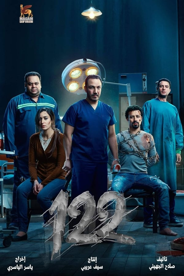 122 (2019) Dual Audio [Hindi + Arabic] | x264 WebRip | 720p | 480p | Download | Watch Online | GDrive | Direct Links