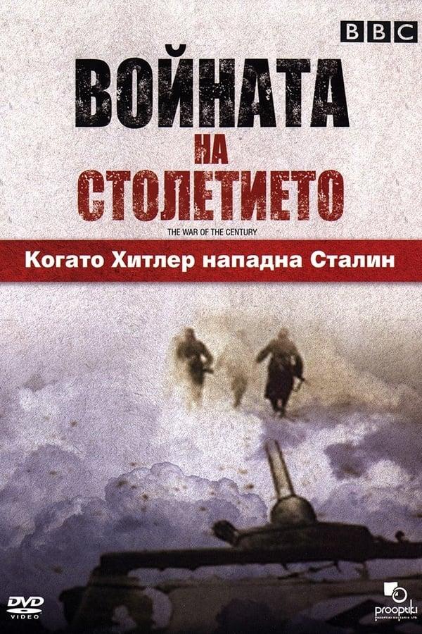 War of the Century