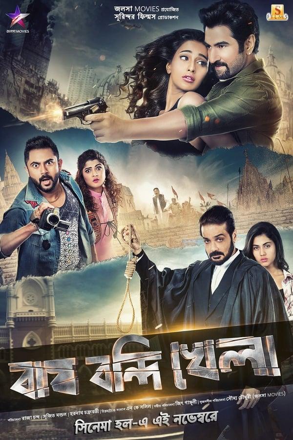 Bagh Bandi Khela (2018) Bengali 1080p | 720p | WEB-DL | 4.70 GB, 1.7 GB , 900 MB | Download | Watch Online | Direct Links | GDrive