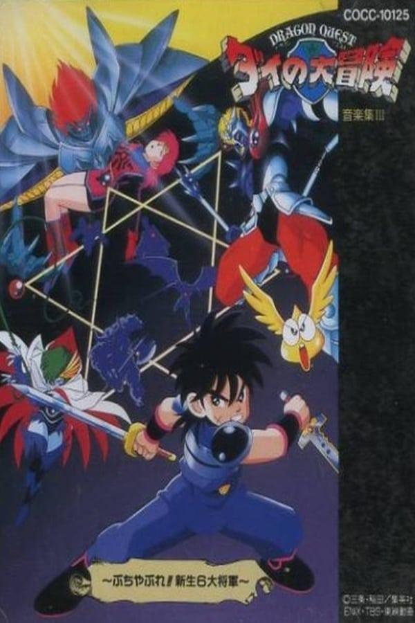 Dragon Quest: Dai no Daibouken Buchiyabure!! Shinsei 6 Daishougun