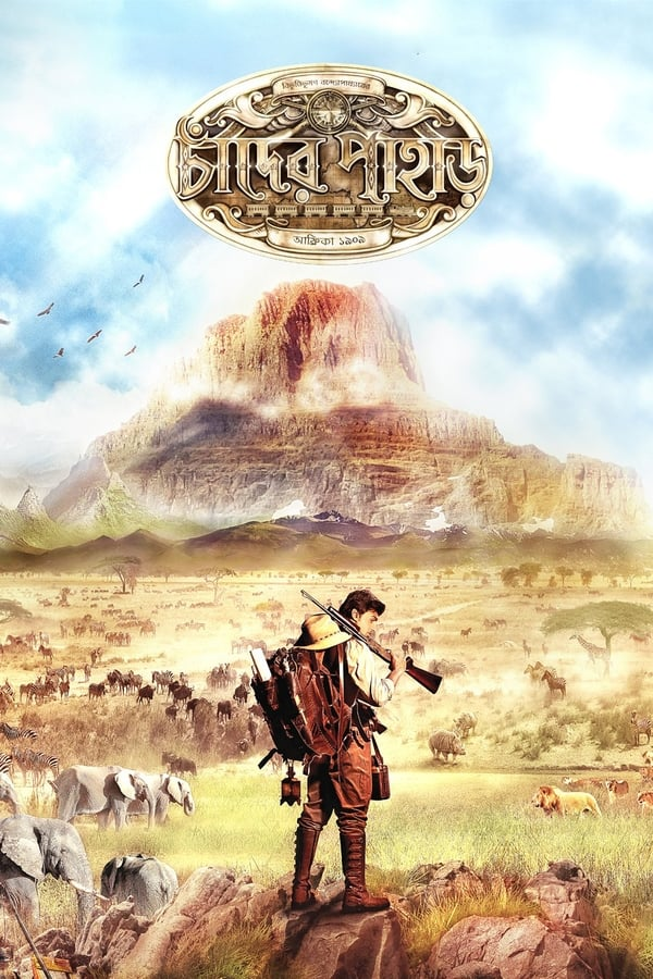 Chander Pahar (2013) Bengali Full Movie 1080p WEB-DL | 720p | 480p | 2.70 GB, 1.60 GB. 0.98 GB | Download | Watch Online | Direct Links | GDrive