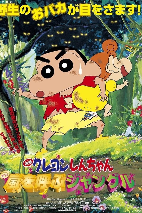 映画クレヨンしんちゃん 嵐を呼ぶジャングル ポスター