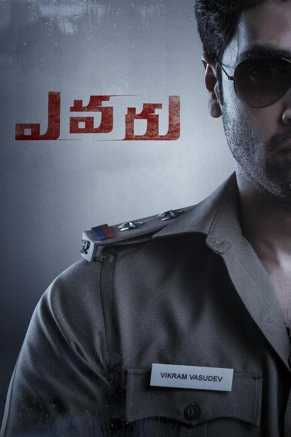 Evaru (2019) Telugu Full Movie 1080p WEB-DL | 720p | 480p | 1.45 GB, 1 GB, 400 MB | Download | Watch Online | Direct Links | GDrive