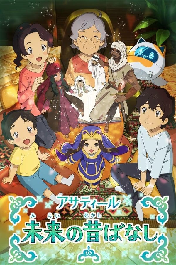Assistir Asatir: Mirai No Mukashi Banashi Online
