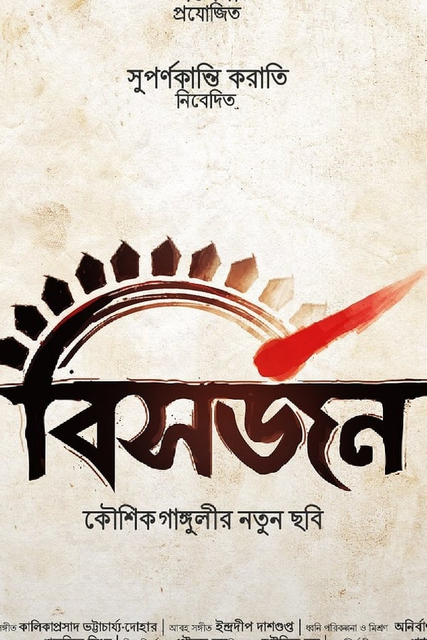 Bisorjon (2017) Bengali 1080p | 720p | WEB-DL | 2.5GB, 1.5GB | Download | Watch Online | Direct Links | GDrive