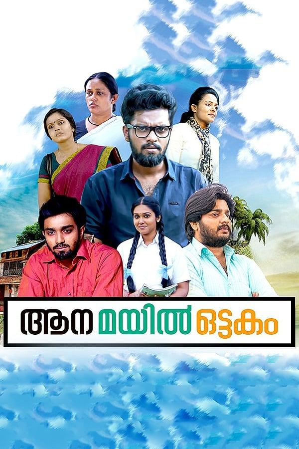 Aana Mayil Ottakam (Malayalam)
