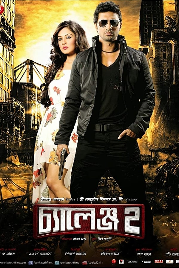 Challenge 2 (2012) Bengali Full Movie 1080p WEB-DL | 720p | 2.9 GB| 1.7 GB | Free Download | Watch Online | Direct Links | GDrive