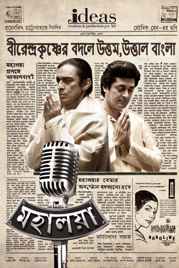 Mahalaya (2019) Bengali Full Movie 1080p WEB-DL | 720p | 480p | 995 MB, 470 MB, 210 MB | Download | Watch Online | Direct Links | GDrive
