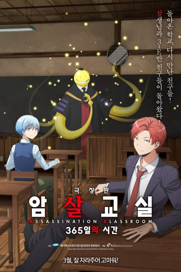 Assistir Assassination Classroom The Movie: 365 Days Online