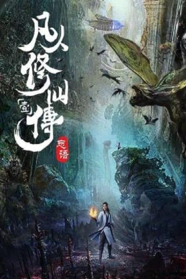 Fanren Xiu Xian Chuan Zhi Fanren Feng Qi Tian Nan Online