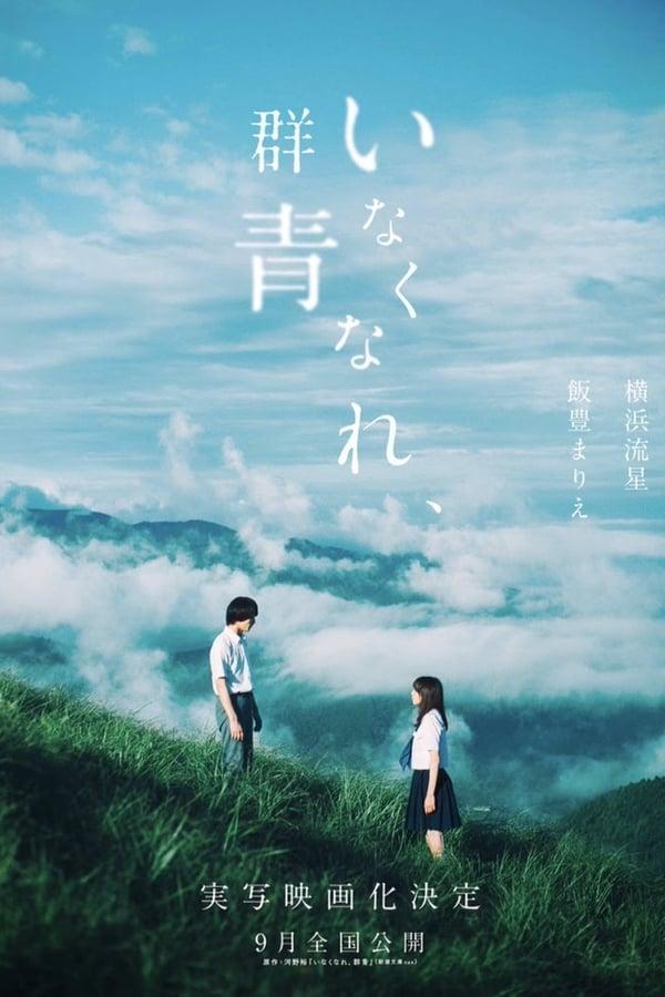 Inakunare Gunjo (2019)