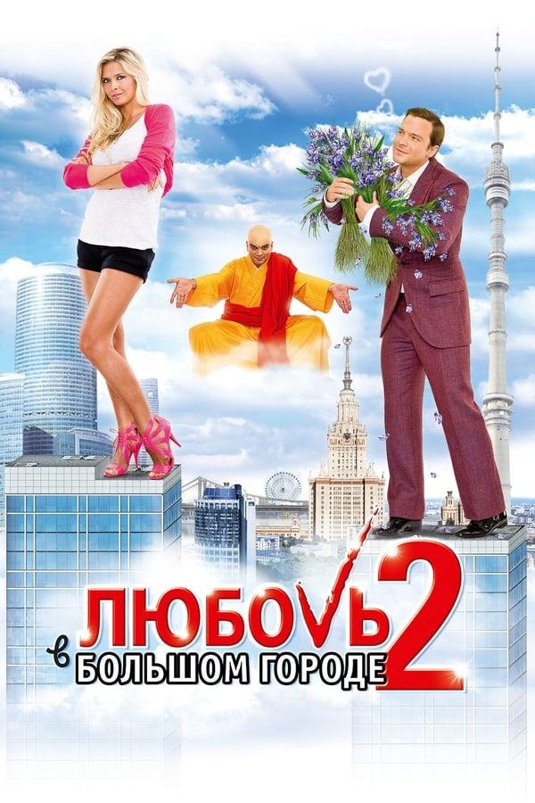 სიყვარული დიდ ქალაქში 2 / Love and the City 2 (Любовь в большом городе 2)