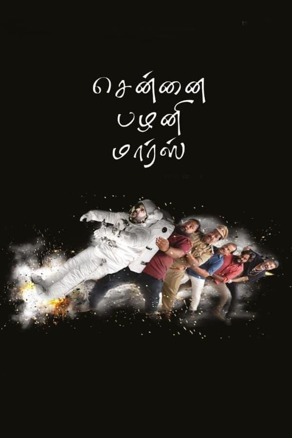 Chennai Palani Mars (Tamil)