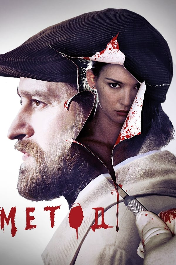 The Method Season 1 Complete
