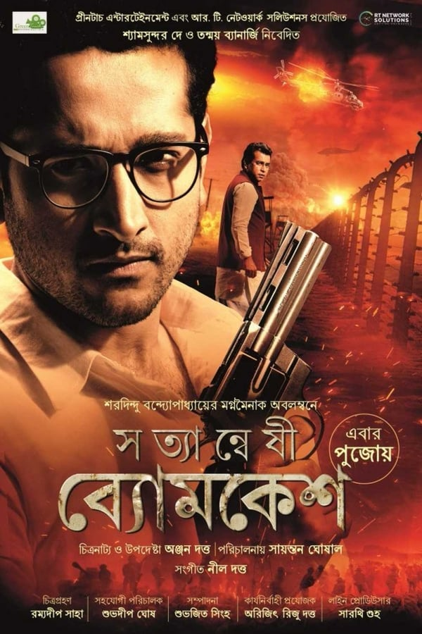 Satyanweshi Byomkesh (2019) Bengali | x264 WEB-DL | 1080p | 720p | Download | Watch Online | GDrive | Direct Links
