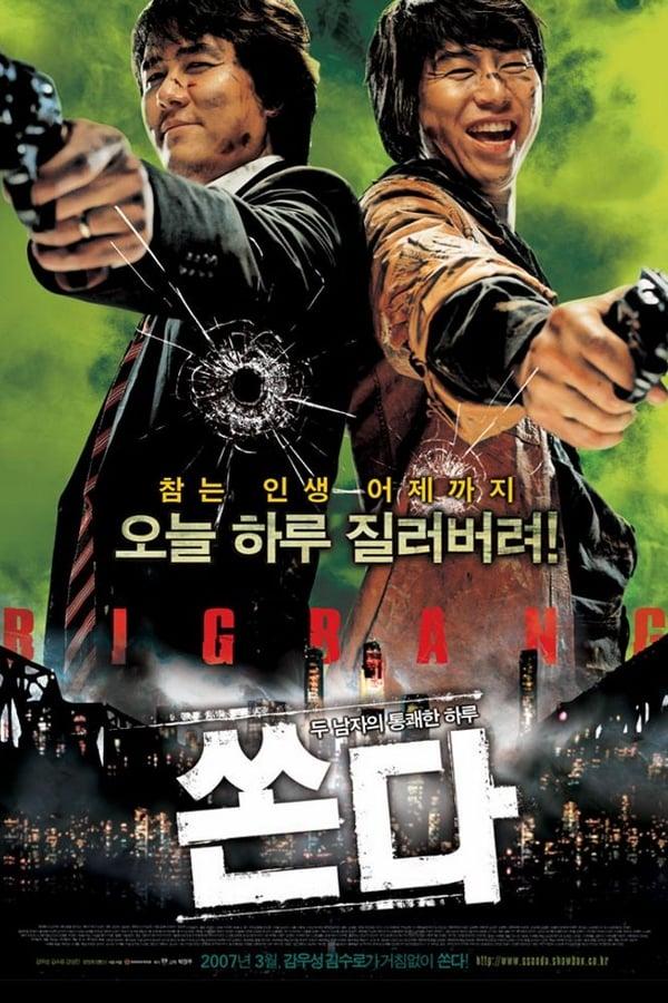 Big Bang (2007)