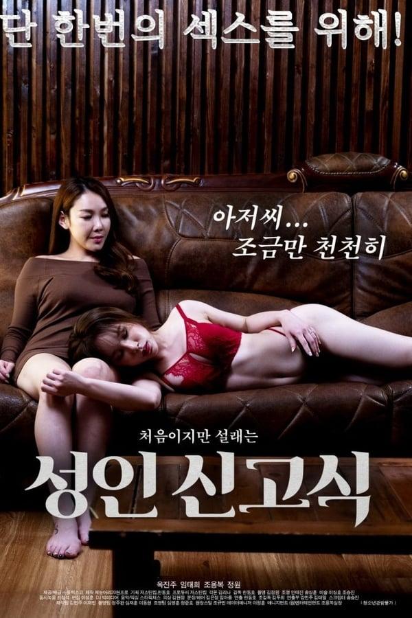 Adult Hazing (2020)