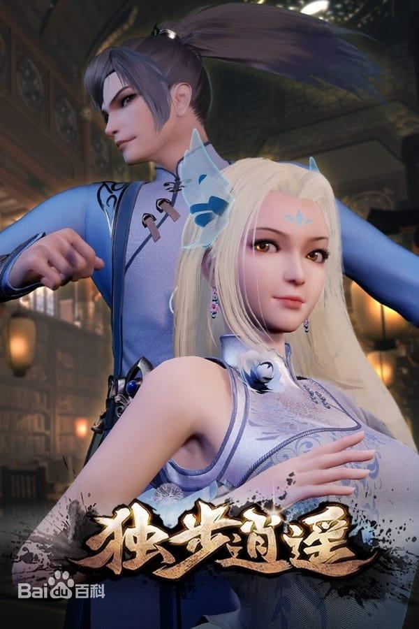 独步逍遥 动漫版 Season 1 (2020)