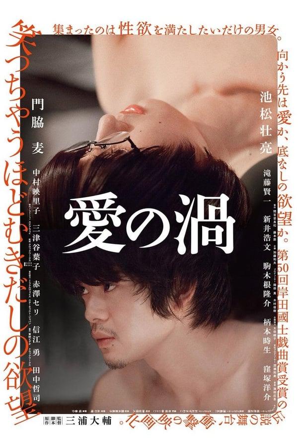 Ai no uzu (Love's Whirlpool)
