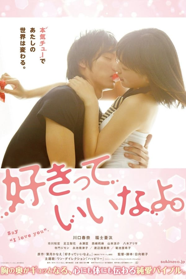 Imagen Say «I love you.»