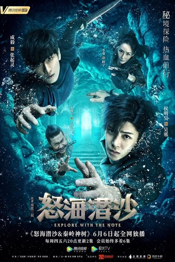 The Lost Tomb 2 (2019)