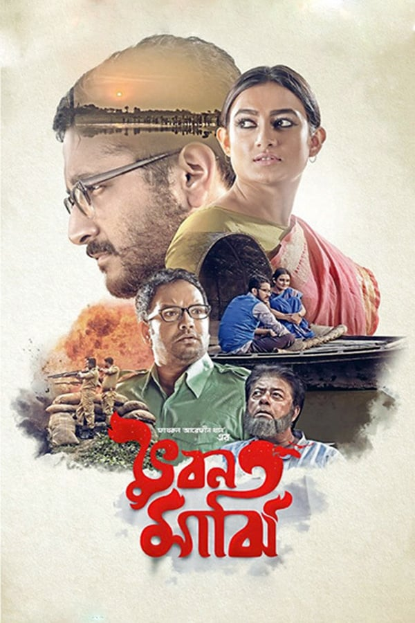 Bhuban Majhi (2017) Bengali 720p HDTV [Clear Print] | 436 MB | Download | Watch Online | Direct Links | GDrive