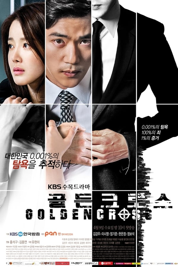 Golden Cross (2014)