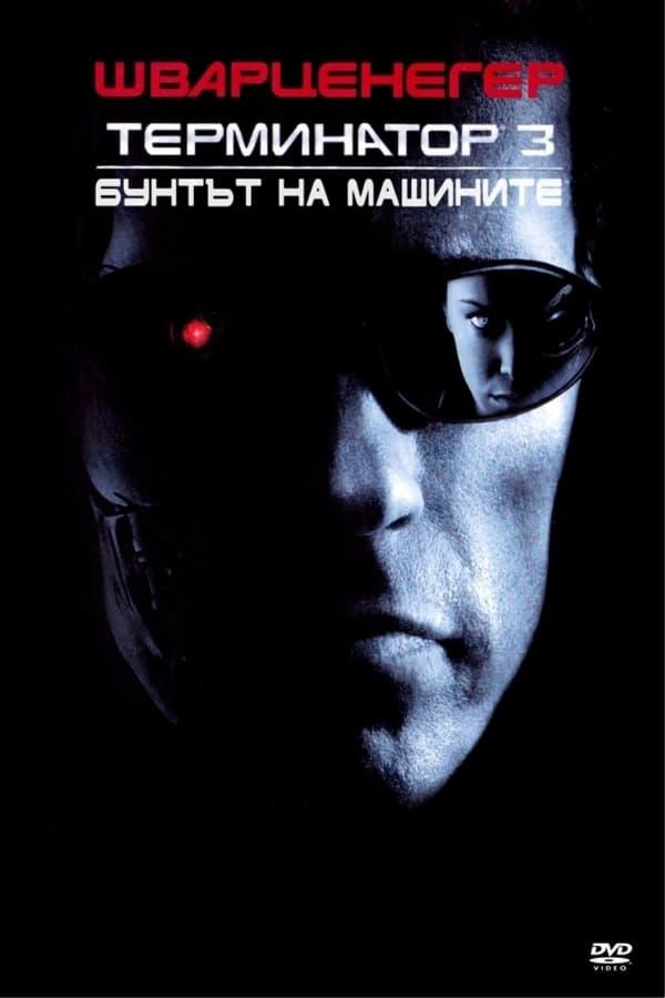 Терминатор 3: Бунтът на машините