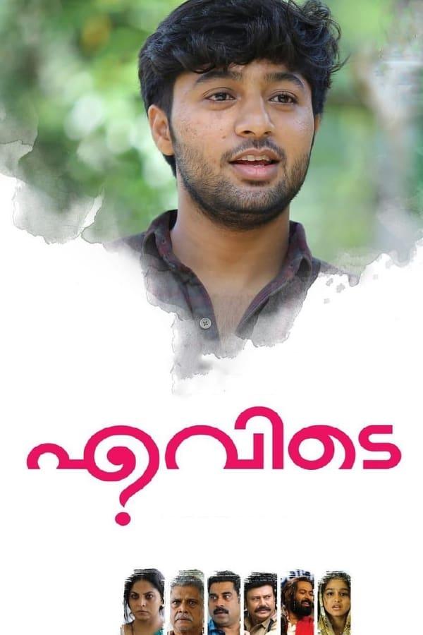 Evidey (Malayalam)