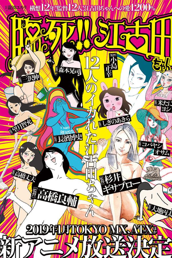 Rinshi!! Ekoda-chan Online