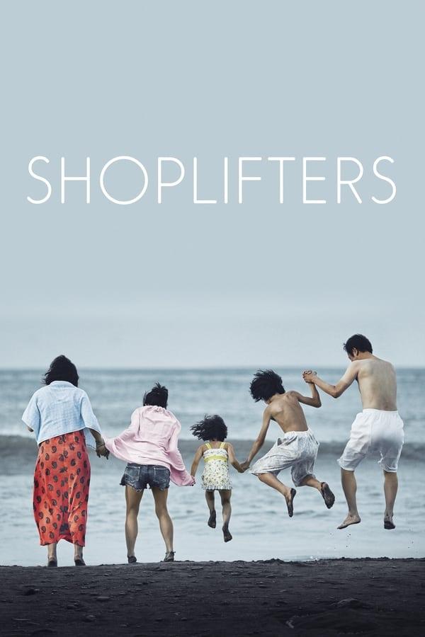 წვრილმანი მძარცველები / Shoplifters (Manbiki kazoku)