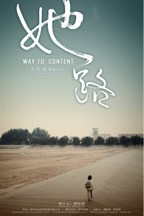 Way to Content