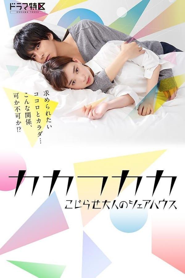 Kakafukaka Season 1 (2019)