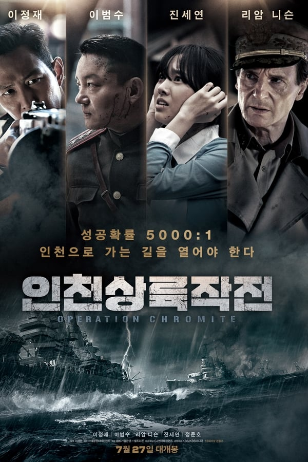 Battle for Incheon Operation Chromite (Hindi Dubbed)