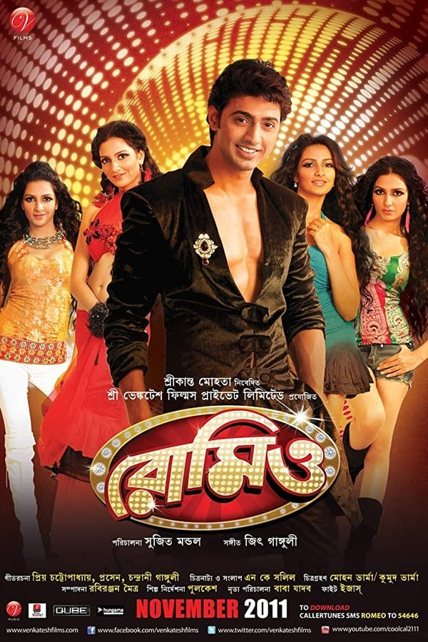 Romeo (2011) Bengali 1080p | 720p | WEB-DL | 2.9 GB, 1.7 GB | Download | Watch Online | Direct Links | GDrive
