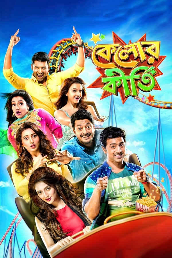 Kelor Kirti (2016) Bengali Full Movie 1080p WEB-DL | 720p | 2.80GB | 1.60GB | Hoichoi Exclusive | Download | Watch Online | Direct Links | GDrive