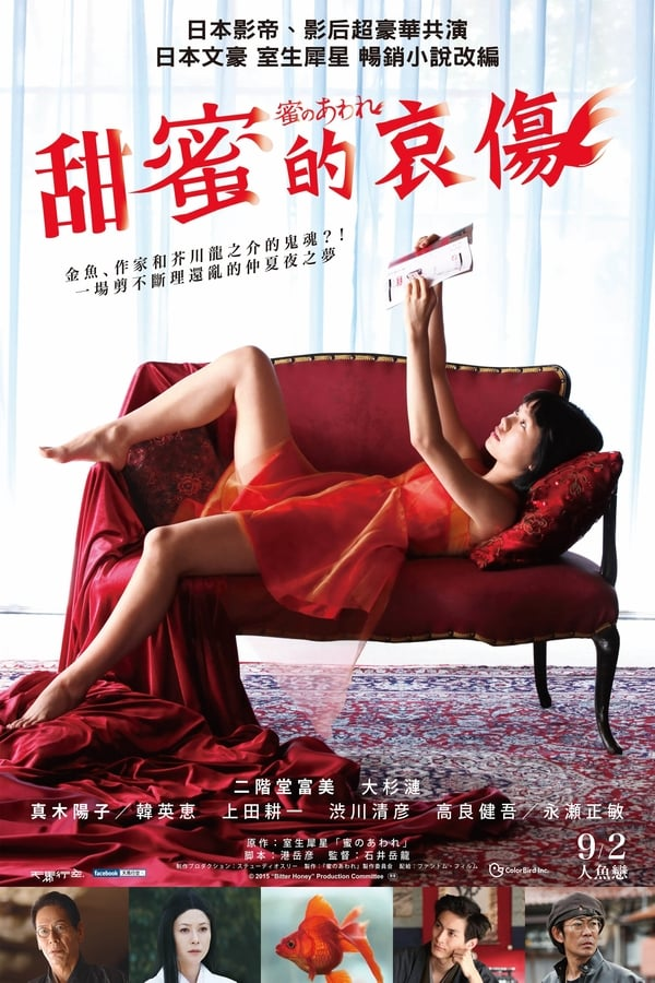 Bitter Honey (2016) Japanese | x264 Blu-Ray | 720p | Adult Movies | Download | Watch Online | GDrive | Direct Links
