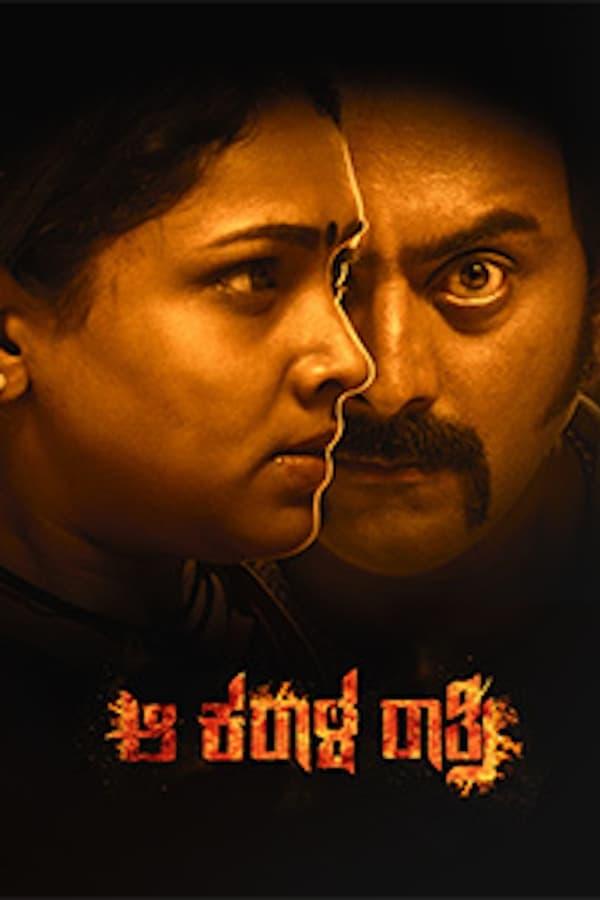 Aa Karaala Ratri (2018) Kannada | x264 WEB-DL | 1080p | 720p | 480p |  Download | Watch Online | GDrive | Direct Links